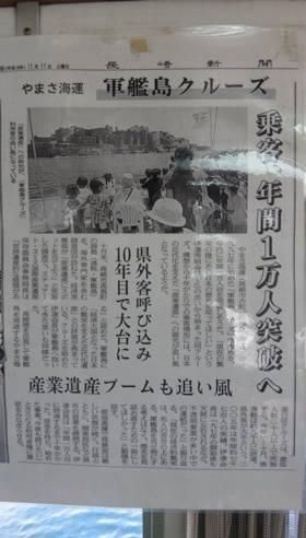 九州・山口の近代化産業遺産群の画像 p1_12