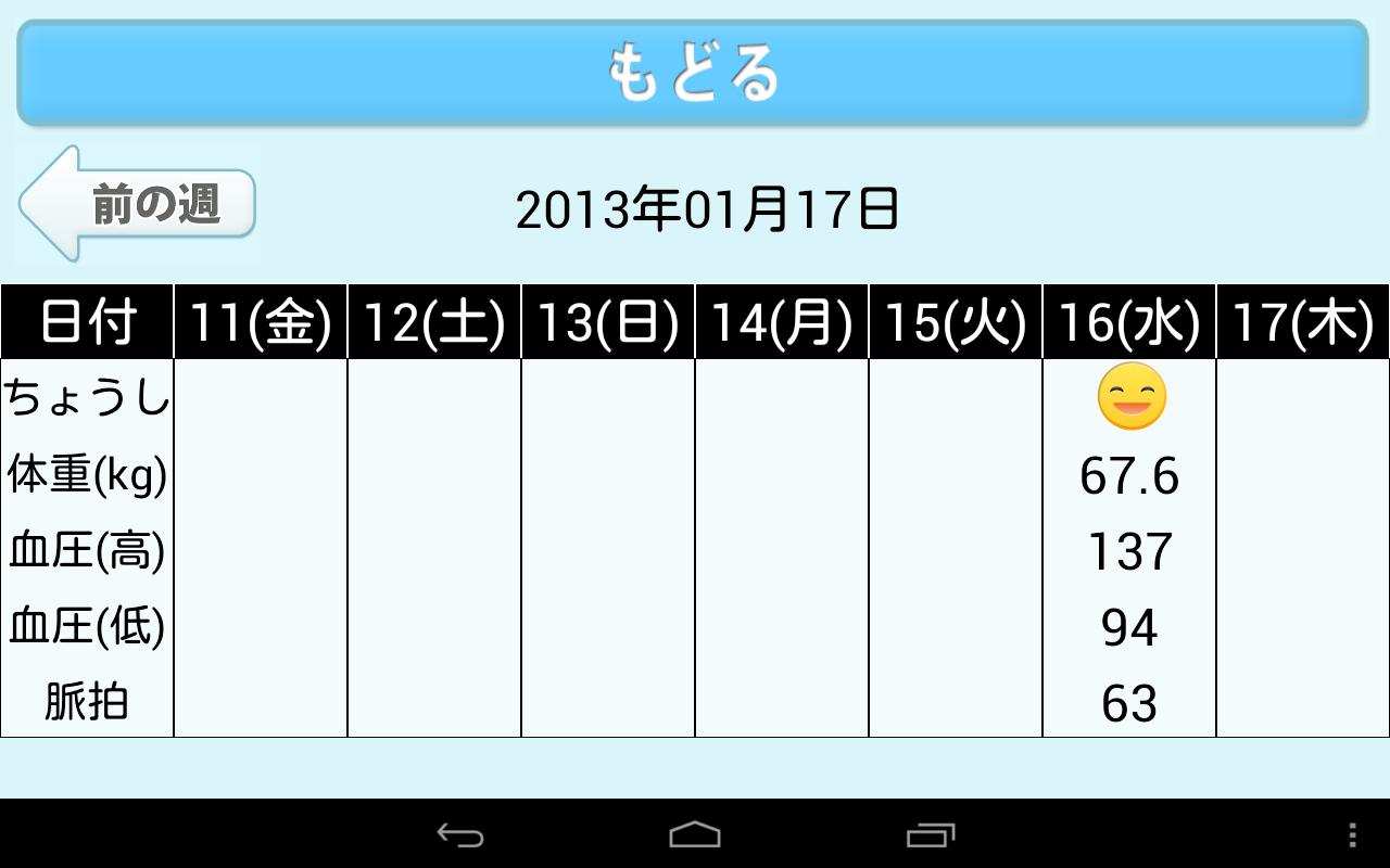 Screenshot_2013-01-17-13-53-53